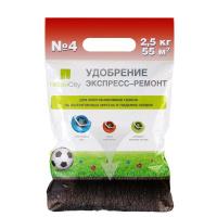 Удобрение для газона ЭКСПРЕСС-РЕМОНТ №4 - 2,5 кг